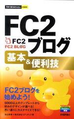 【送料無料】FC2ブログ基本&便利技
