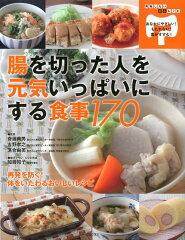 腸を切った人を元気いっぱいにする食事170 [ 加藤知子(管理栄養士) ]
