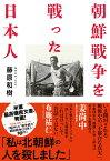 朝鮮戦争を戦った日本人 [ 藤原 和樹 ]