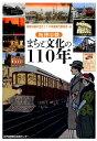 阪神沿線まちと文化の110年