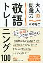 大人の語彙力 敬語トレーニング100 (日経ビジネス人文庫) [ 本郷 陽二 ]