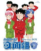 ハイスクール!奇面組 Blu-ray BOX 下【Blu-ray】