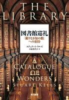 図書館巡礼