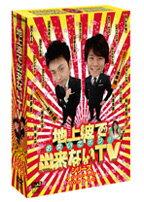 DVD>地上波で出来ないTVシリーズお笑いでポン!デラックスDVD-box (<DVD>) [ アンジャッシュ ...