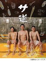 サ道 DVD BOX
