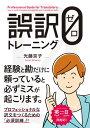 誤訳ゼロトレーニング [ 光藤京子 ]