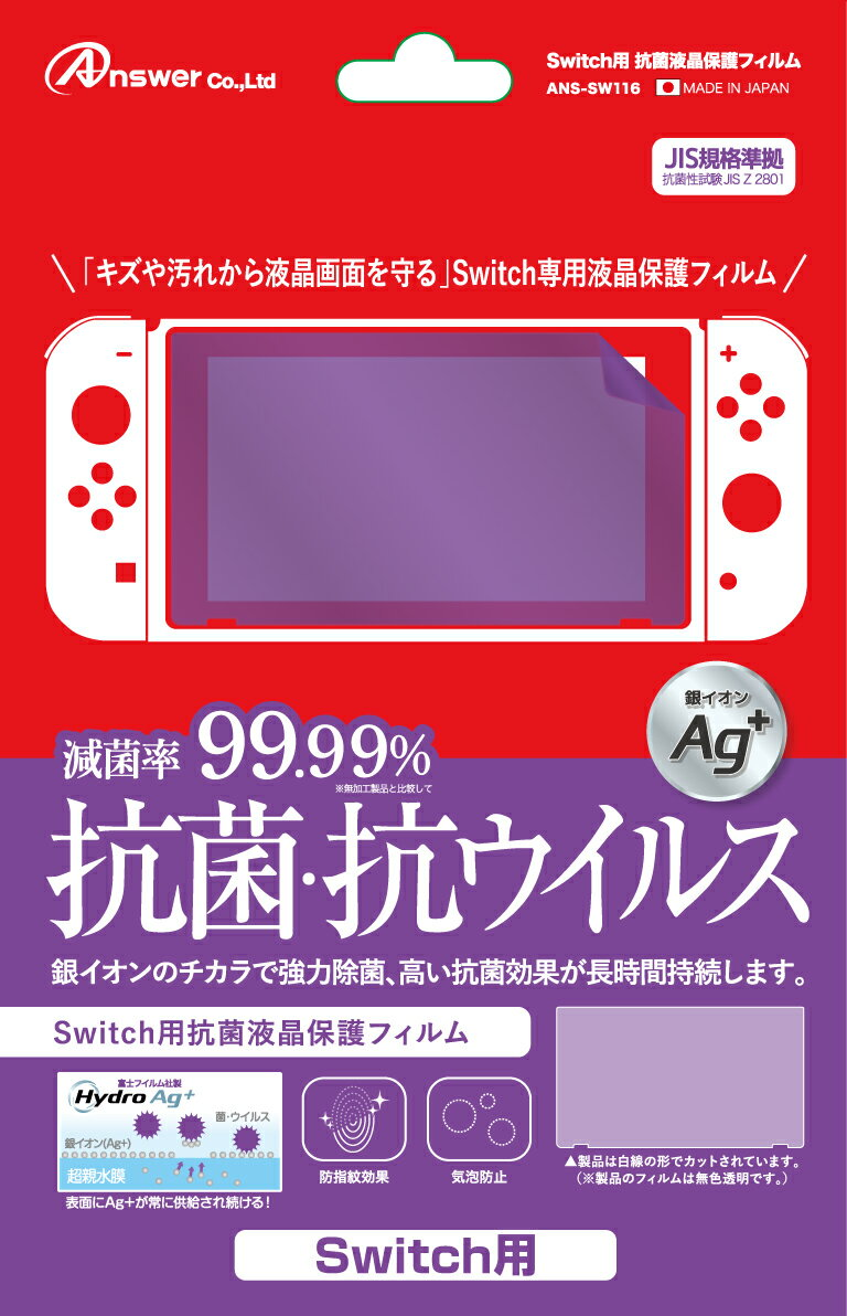 Switch用 抗菌液晶保護フィルム