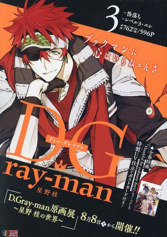 D.Gray-man(3)画像