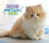 2019年ミニカレンダー こねこ