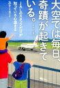 JAL感動体験