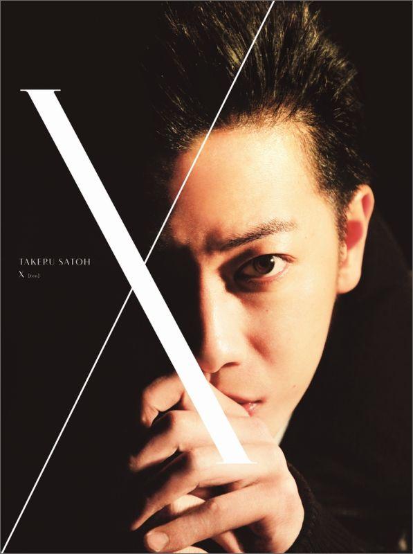 佐藤健 写真集 + DVDブック 『 X (ten) 』
