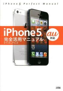 【送料無料】iPhone5完全活用マニュアル〈au対応〉 [ オブスキュアインク ]