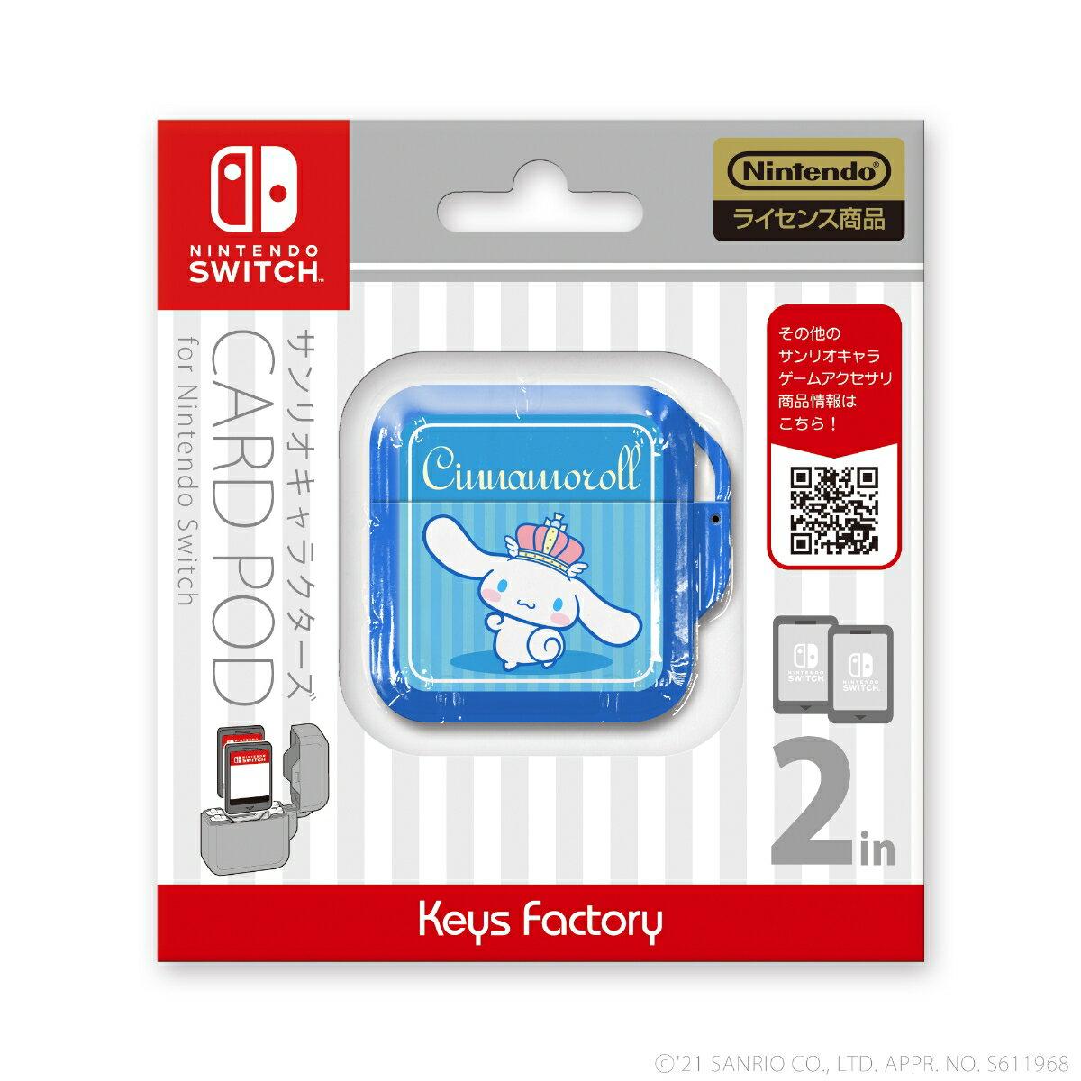 サンリオキャラクターズ カードポッドfor Nintendo Switch シナモロール