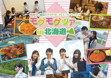 DVD「ゆみりと愛奈のモグモグ・コミュニ [ 花守ゆみり/鈴木愛奈 ]