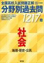 2021 2022年受験用 全国高校入試問題正解 分野別過去問 1217題 社会 地理・歴史・公民 [ 旺文社 ]