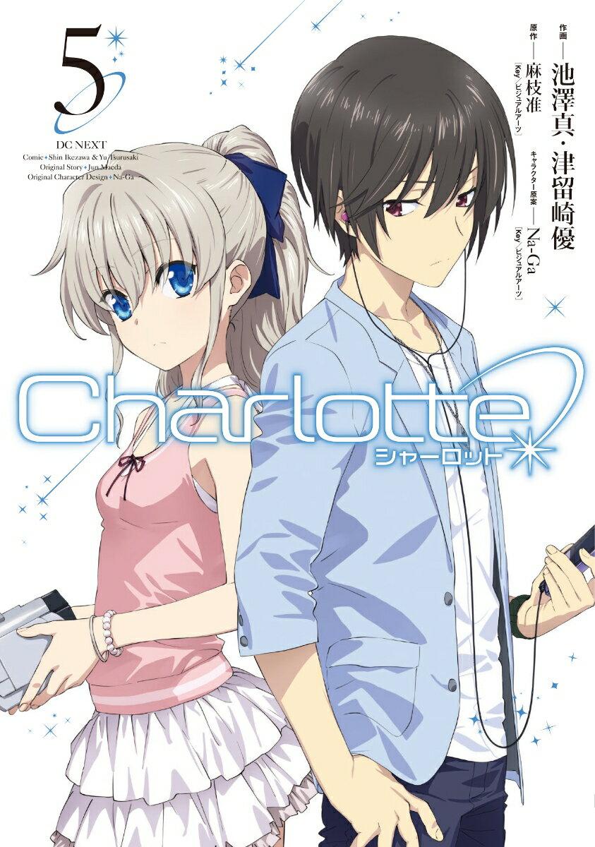 Charlotte(5)画像
