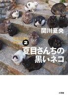夏目さんちの黒いネコ