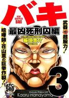 バキ 最凶死刑囚編(3)