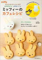ミッフィーのカフェレシピBOOK