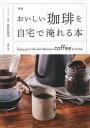 新版 おいしい珈琲を自宅で淹れる本 [ 富田佐奈栄 ]