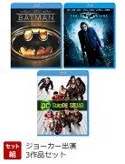 【セット組】ジョーカー出演3作品セット【Blu-ray】