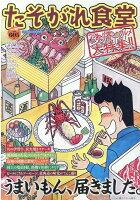 たそがれ食堂(vol.23)