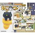 PUTITTO series(プティットシリーズ)PUTITTO「ねこあつめ」vol.2 全6種入りコンプリートセット