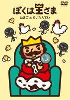 ぼくは王さま たまごとめいたんてい