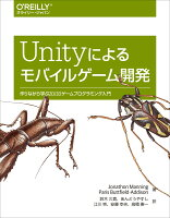Unityによるモバイルゲーム開発