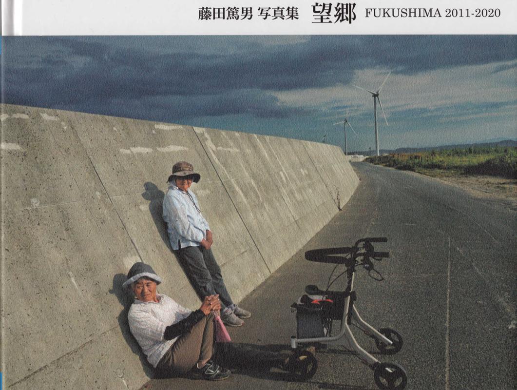 望郷FUKUSHIMA2011-2020
