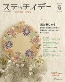 ステッチイデー(vol.28)