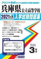 兵庫県公立高等学校入学試験問題集(2021年春受験用)