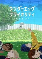 ワンダーエッグ・プライオリティ 3【完全生産限定版】【Blu-ray】