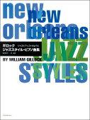 ギロック:ジャズスタイル・ピアノ曲集