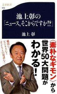 【送料無料】池上彰の「ニュース、そこからですか!?」