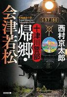 十津川警部帰郷・会津若松