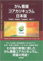 がん看護コアカリキュラム日本版