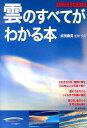 【楽天ブックスならいつでも送料無料】雲のすべてがわかる本 [ 武田康男 ]