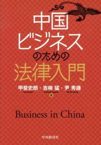 【送料無料】中国ビジネスのための法律入門 [ 甲斐史朗 ]