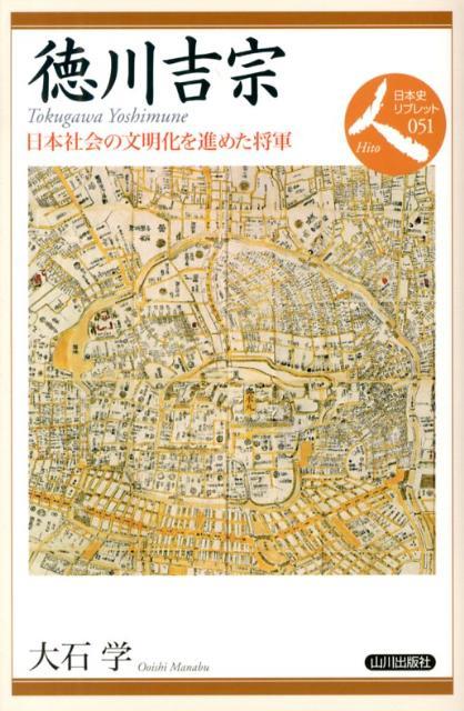 「徳川吉宗」の表紙