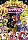baseよしもと ネタトウタ2007 [ 笑い飯 ]