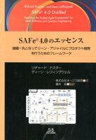 SAFe4.0のエッセンス