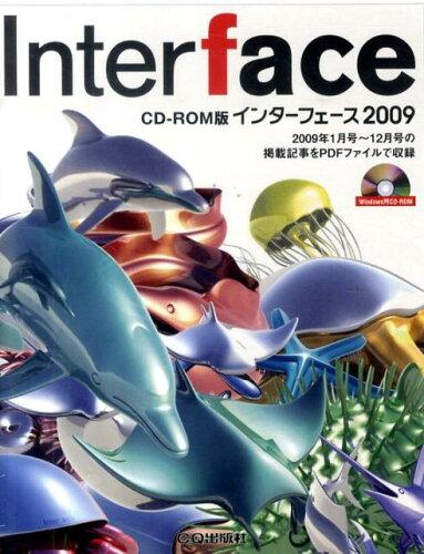インターフェース(2009) (<CD-ROM>)