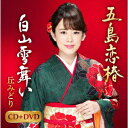 五島恋椿/白山雪舞い (CD+DVD) [ 丘みどり ]