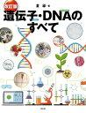改訂版 遺伝子・DNAのすべて (単行本図書) [ 夏 緑 ] - 楽天ブックス