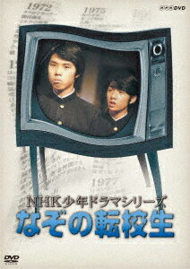 NHK少年ドラマシリーズなぞの転校生 高野浩幸