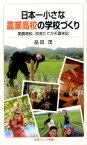 日本一小さな農業高校の学校づくり 愛農高校、校舎たてかえ顛末記 (岩波ジュニア新書) [ 品田茂 ]