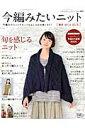【楽天ブックスならいつでも送料無料】今編みたいニット秋冬(2014-2015)