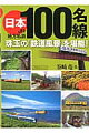 日本100名線