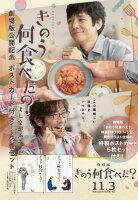 きのう何食べた? 劇場版公開記念 ポストカード付き1〜2巻セット